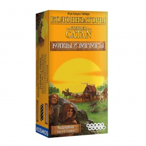 Колонизаторы. Купцы и варвары для 5-6 игроков (Catan: Traders & Barbarians 5-6)