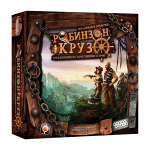 Робинзон Крузо (Adventure on the Cursed Island)
