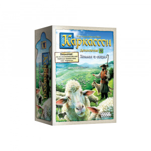 Каркассон. Холмы и овцы (Carcassonne: Expansion 9 – Hills & Sheep)