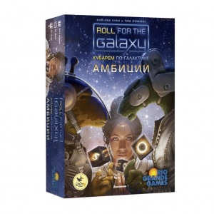 Кубарем по галактике Амбиции (Roll for the Galaxy. Ambitions)