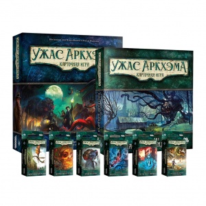 Набор Ужас Аркхэма карточная игра (Set Arkham Horror: The Card Game)