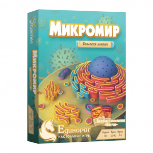 Микромир. Биология клетки (Cytosis: a Cell Biology Game)