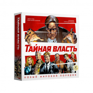Тайная Власть (Deep State. The Globalist Conspiracy)