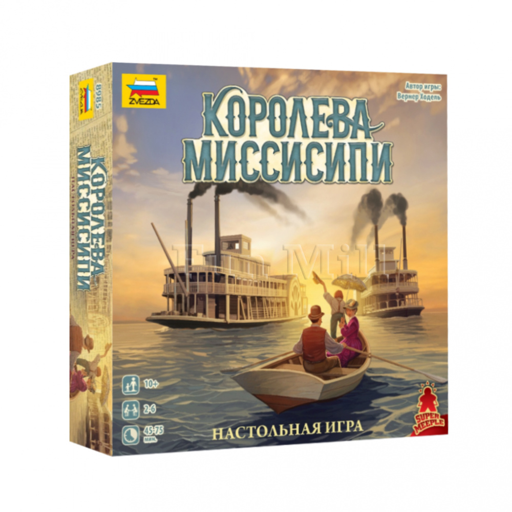 Королева Миссисипи (Mississippi Queen)